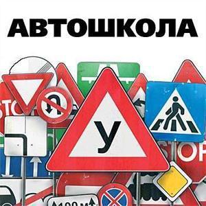 Автошколы Петропавловска-Камчатского