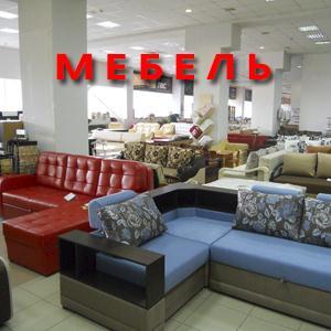 Магазины мебели Петропавловска-Камчатского