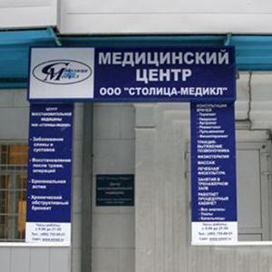 Медицинские центры Петропавловска-Камчатского