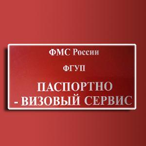 Паспортно-визовые службы Петропавловска-Камчатского