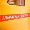 Аварийные службы в Петропавловске-Камчатском