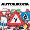 Автошколы в Петропавловске-Камчатском