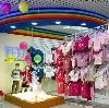 Детские магазины в Петропавловске-Камчатском