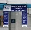 Медицинские центры в Петропавловске-Камчатском