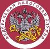 Налоговые инспекции, службы в Петропавловске-Камчатском