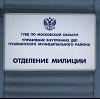 Отделения полиции в Петропавловске-Камчатском