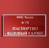 Паспортно-визовые службы в Петропавловске-Камчатском