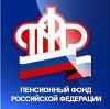 Пенсионные фонды в Петропавловске-Камчатском