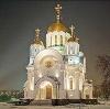Религиозные учреждения в Петропавловске-Камчатском