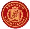 Военкоматы, комиссариаты в Петропавловске-Камчатском