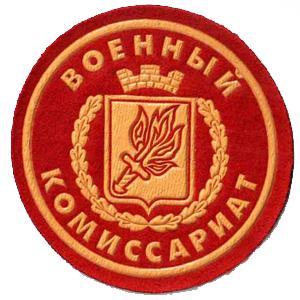 Военкоматы, комиссариаты Петропавловска-Камчатского